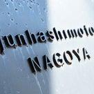9月のNAGOYA店は特別です。【6TH ANNIVERSARY/SPECIAL OFFER】の記事より