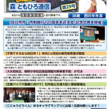 【市政報告レポート …