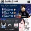 9/3 ガンバ大阪vsヴィッセル神戸 Gステージの画像
