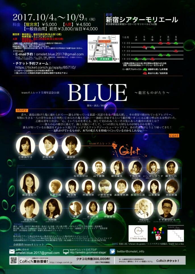 teamオムレット公式ブログBLUEビジュアル一挙公開☆その1☆コメント