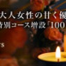 ●お得情報●【100…