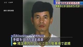 噛み付きベトナム人、逮捕。本人は否定2017/09/02