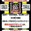本日開催!【BBM阪…