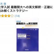 最近の英語…勉強…