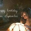 9月生まれさんへ♪