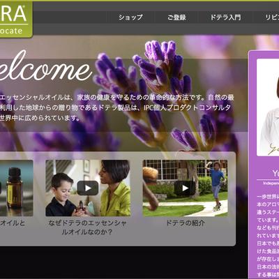 ONLINE SHOPスタート♡【CPTGグレード エッセンシャルオイル】の記事に添付されている画像