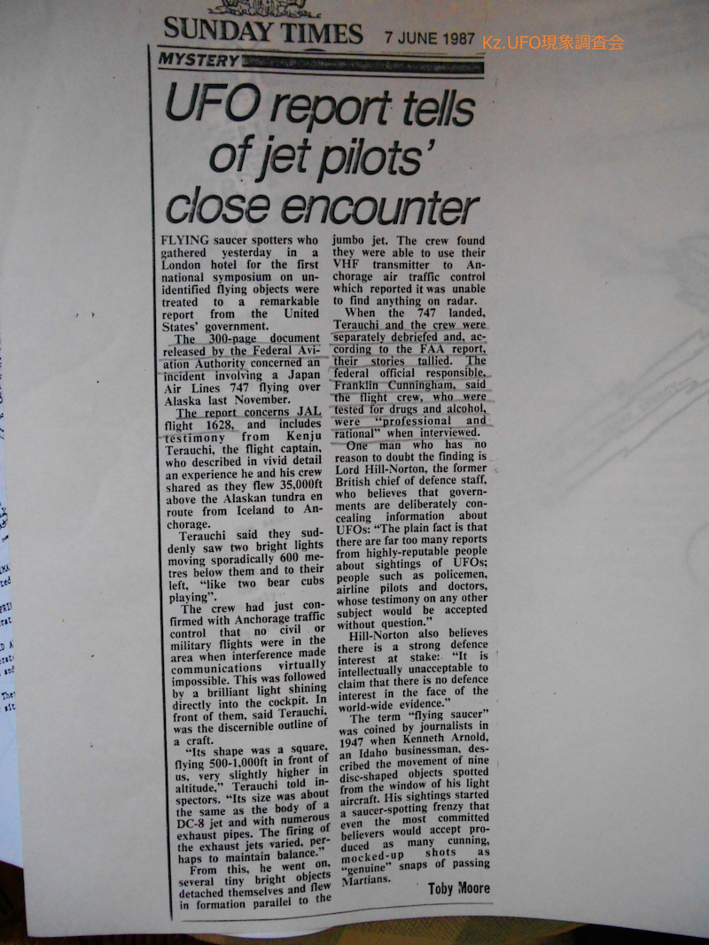 JAL 1628 アラスカ沖UFO接近遭遇事件 1986年11月17日 追加資料   Kz ...