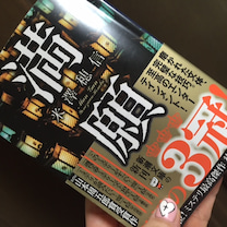 読書タイム☆今読んでる本!の記事に添付されている画像