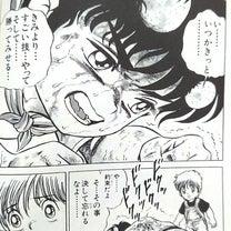 ジャンプ史上、最大の泣き漫画「空のキャンバス」について語ってみる②の記事に添付されている画像