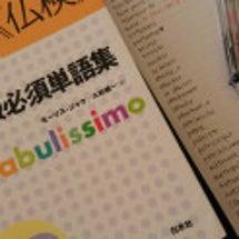 仏検準1級勉強:単語