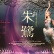 上海歌舞団 舞劇『朱…