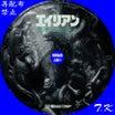 エイリアン:コヴェナント DVD/BD/3DBDラベル Part.4