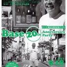 Base20thAnniversaryPartyに、 お祝い出演します!の記事より
