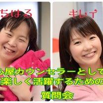 【直前申し込みOK!】2/24(日) 心屋カウンセラーとして楽しく活躍するためのの記事に添付されている画像