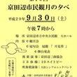 【文化協会より】第1…