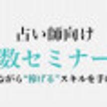 【3/3(土)渋谷 …