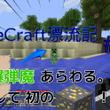 MineCraft漂…