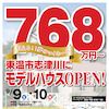 9/9・10志津川モデルハウスOPEN!の画像