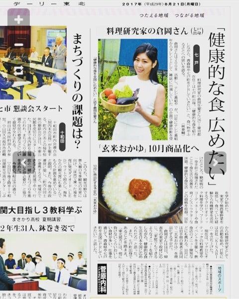 倉岡生夏さんの画像その8