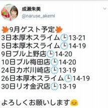 9月ゲスト予定☆