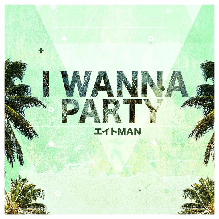 cm i wanna party エイトman blog