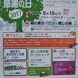9月10日「森の恵み…