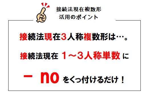 【接続法現在】3人称複数形の活用の覚え方 規則動詞
