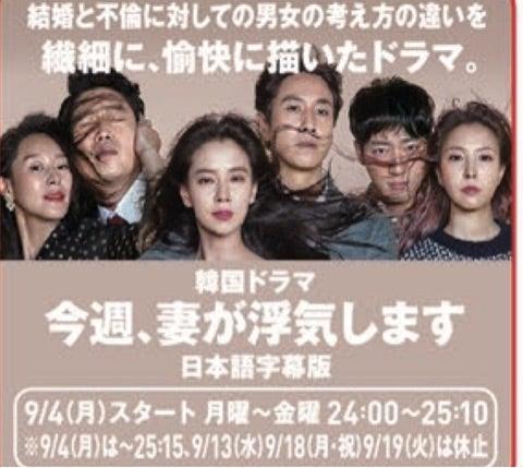 韓国ドラマ「今週妻が浮気します」今日からフジテレビTWOで ...
