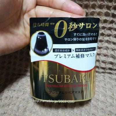 TSUBAKI プレミアムリペアマスクの記事に添付されている画像