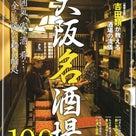 3代目社長の想い★吉田類が選んだ名酒場で時給1000円バイト@難波&天王寺の記事より