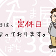 本日12/12(火)…