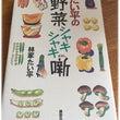 『たい平の「野菜シャ…