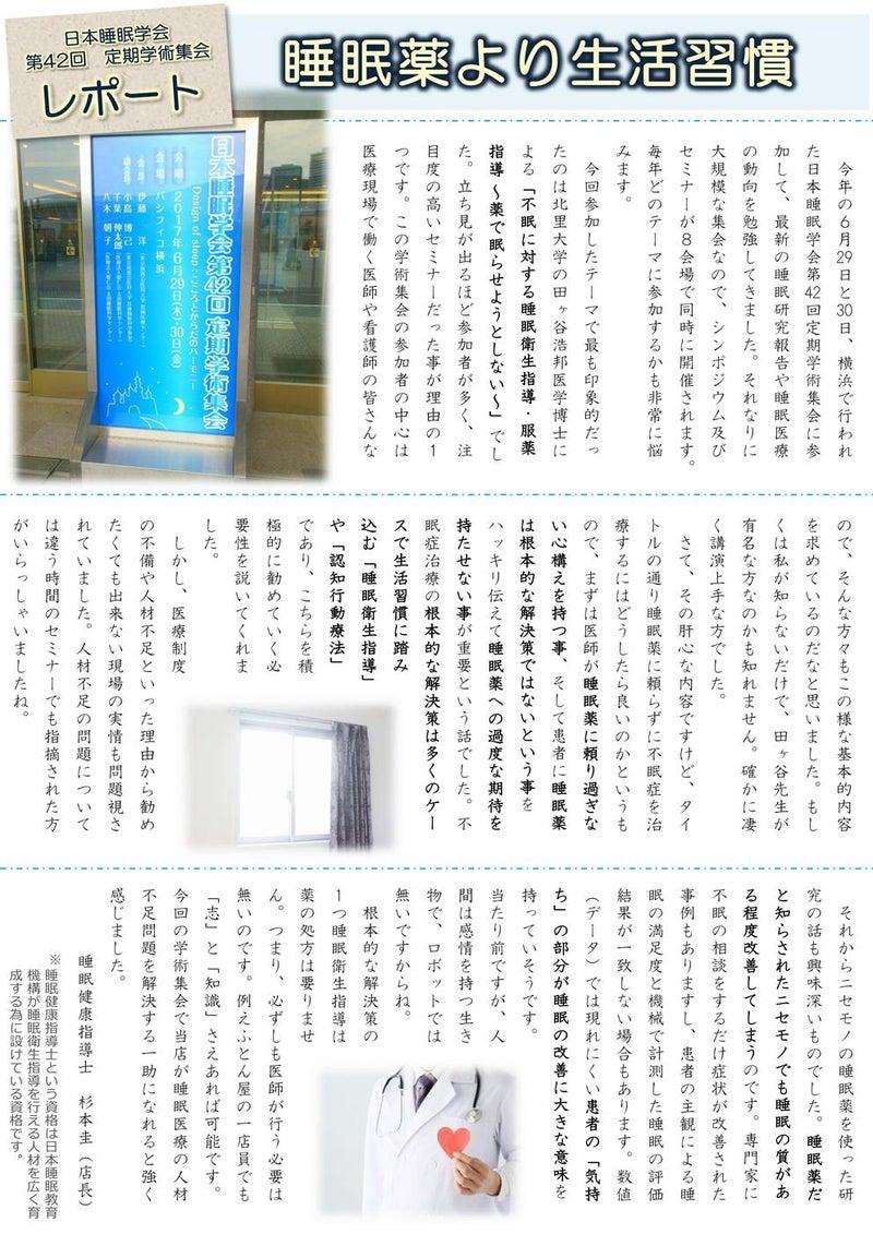 ウメナ寝具通信2017秋4