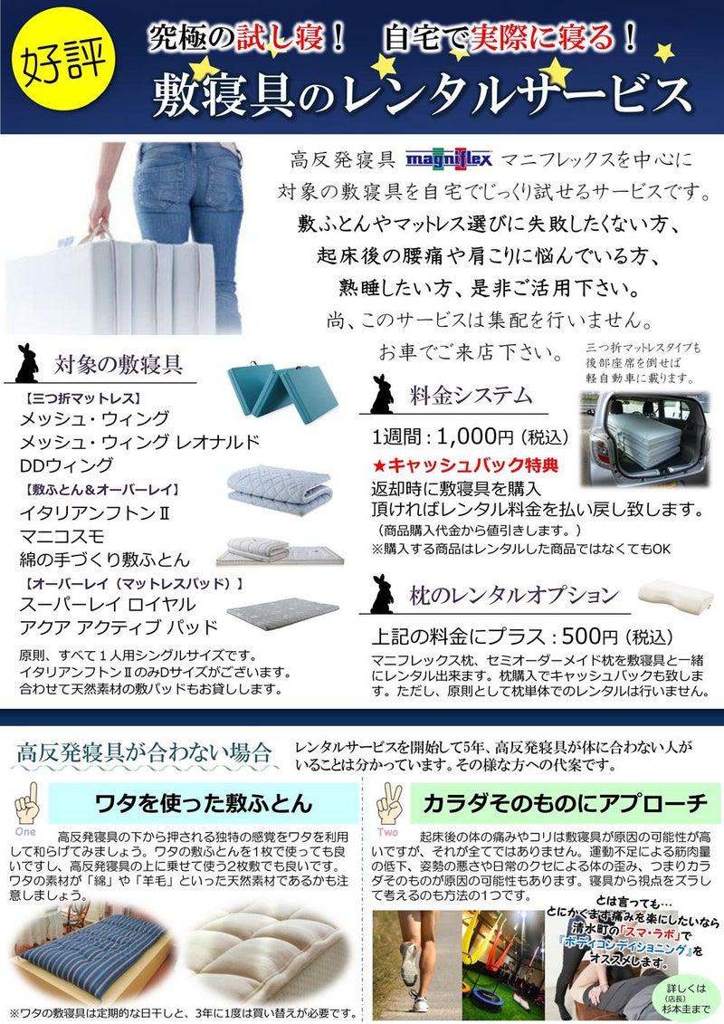ウメナ寝具通信2017秋3