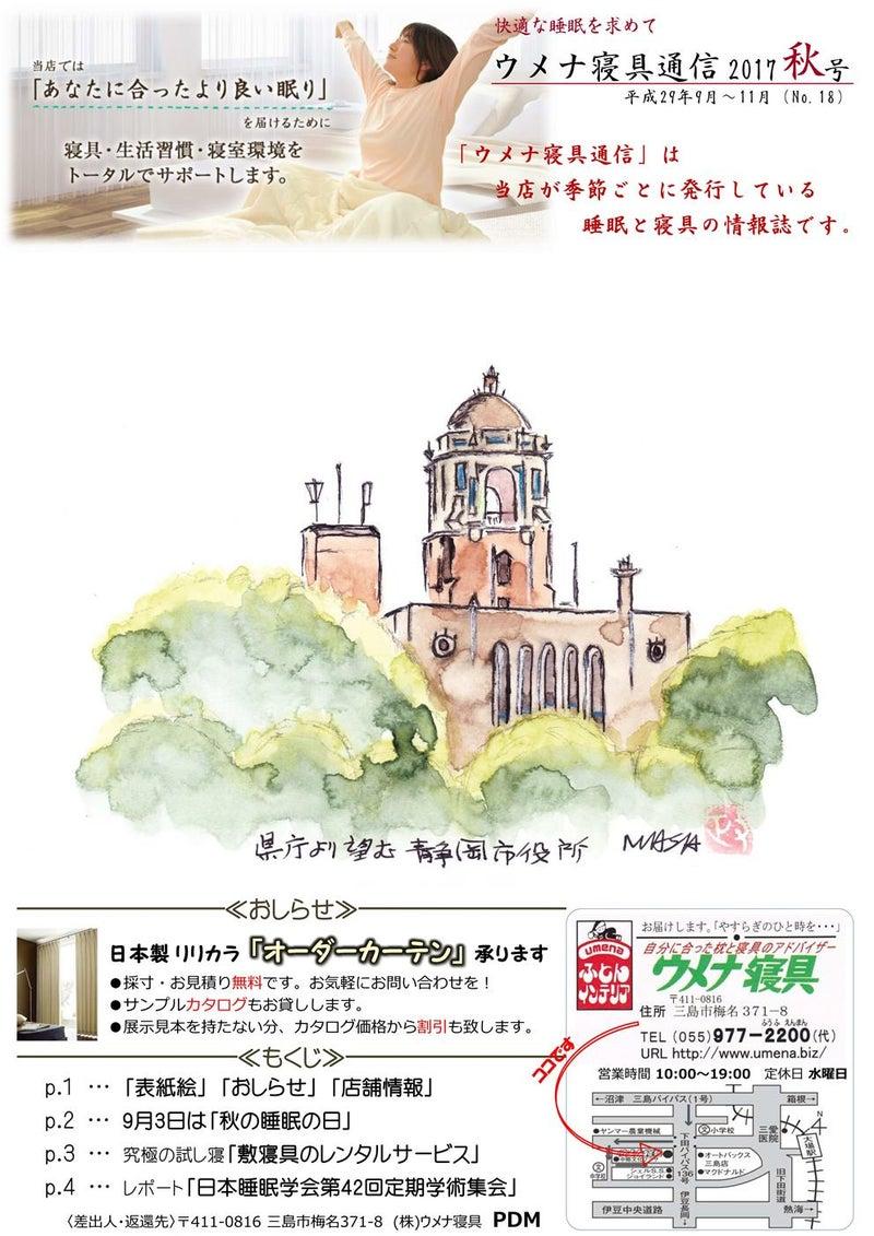 ウメナ寝具通信2017秋1