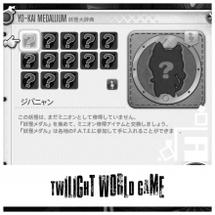 【FF14】再び! …