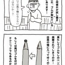 「ペン先のゴム」とネ…