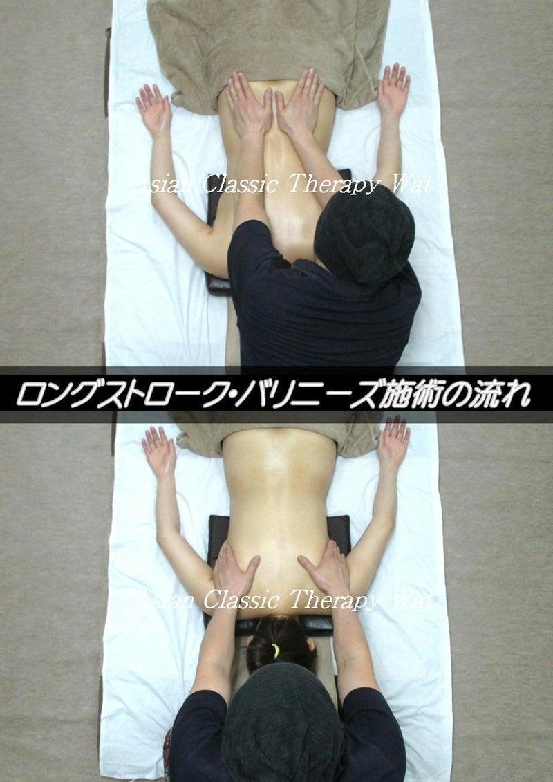 ロングストローク・バリニーズ☆ロミロミ学校10