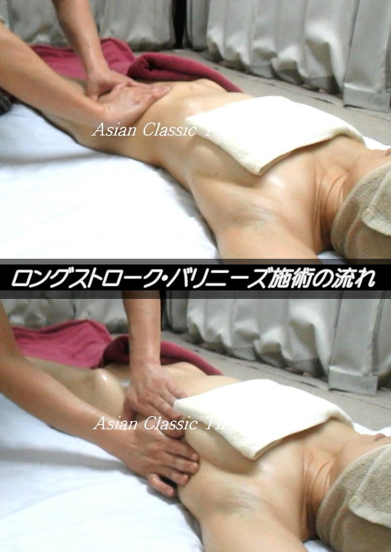 ロングストローク・バリニーズ☆ロミロミ学校35