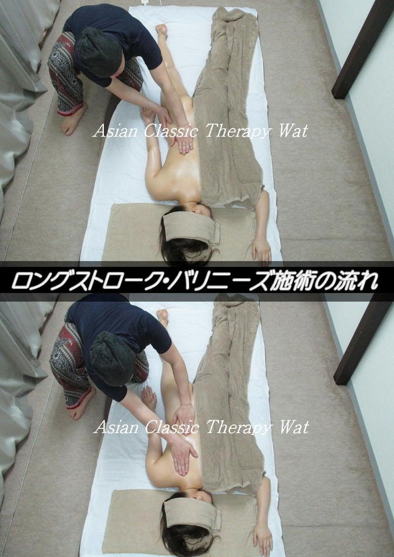 ロングストローク・バリニーズ☆ロミロミ学校19