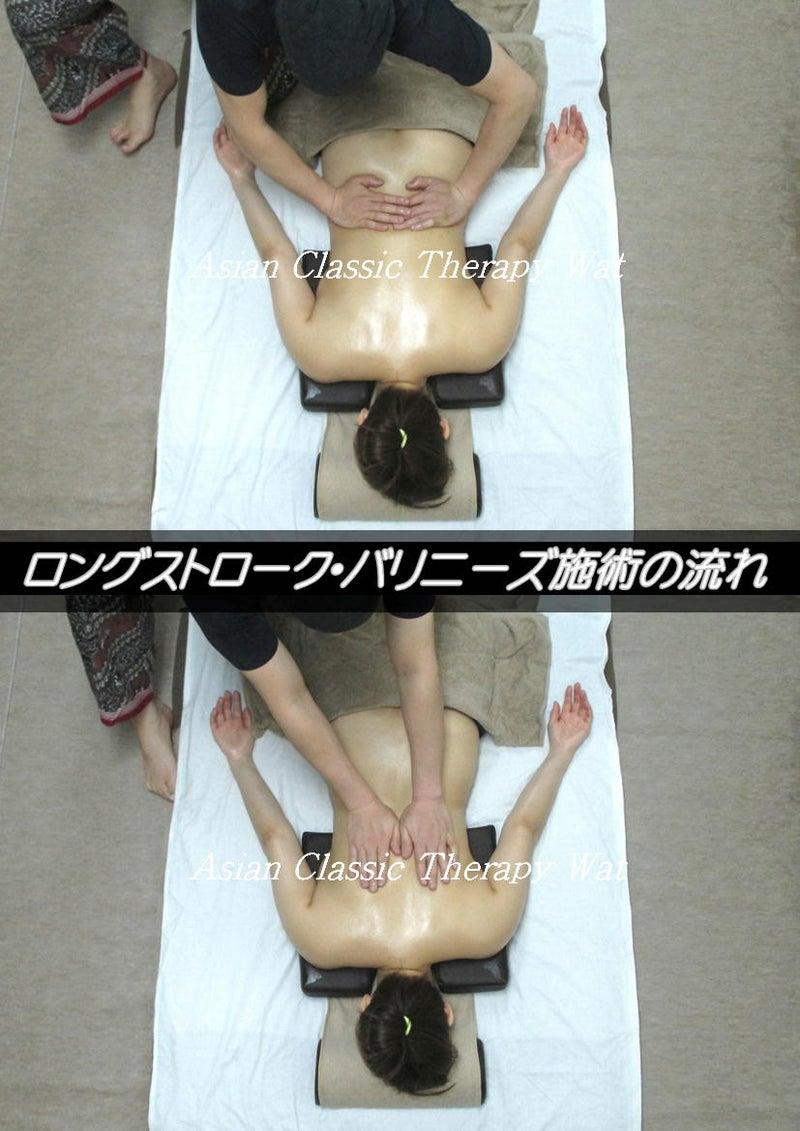 ロングストローク・バリニーズ☆ロミロミ学校03