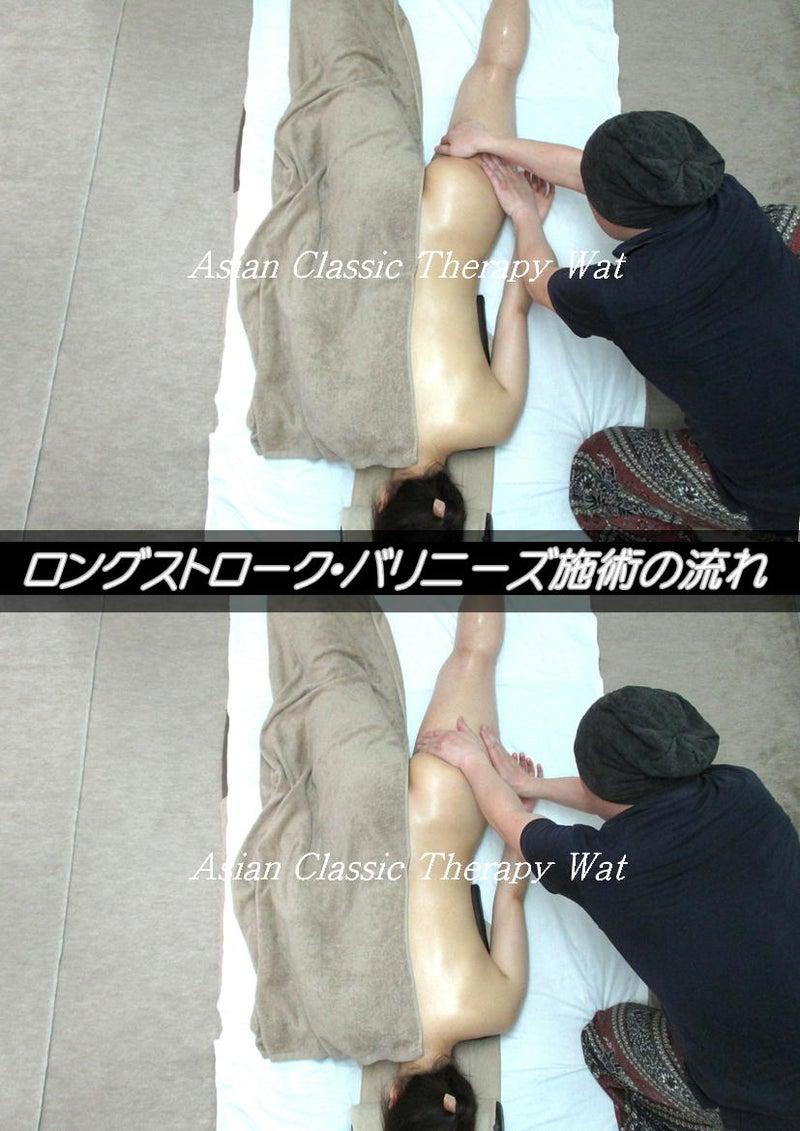 ロングストローク・バリニーズ☆ロミロミ学校29