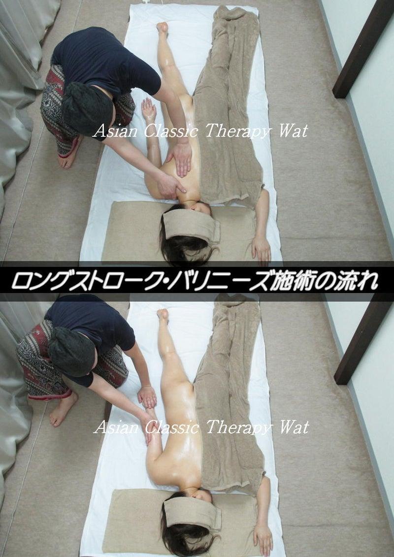 ロングストローク・バリニーズ☆ロミロミ学校20