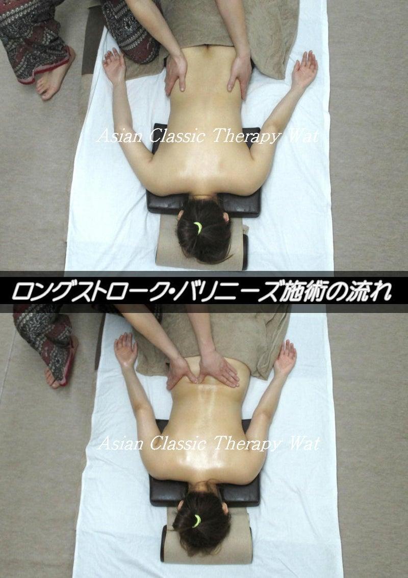 ロングストローク・バリニーズ☆ロミロミ学校04