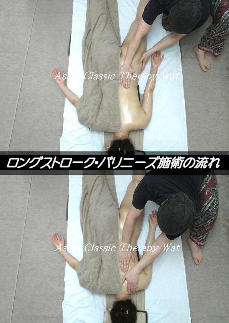 ロングストローク・バリニーズ☆ロミロミ学校27