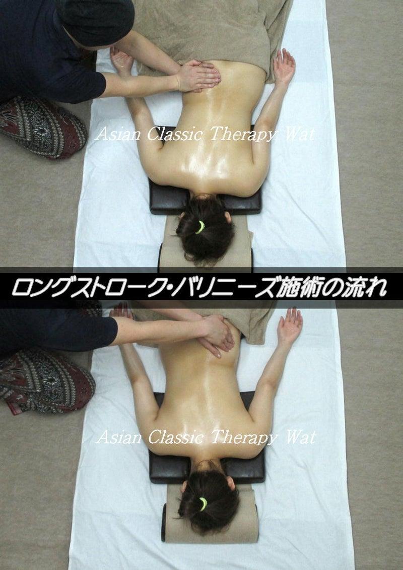 ロングストローク・バリニーズ☆ロミロミ学校05