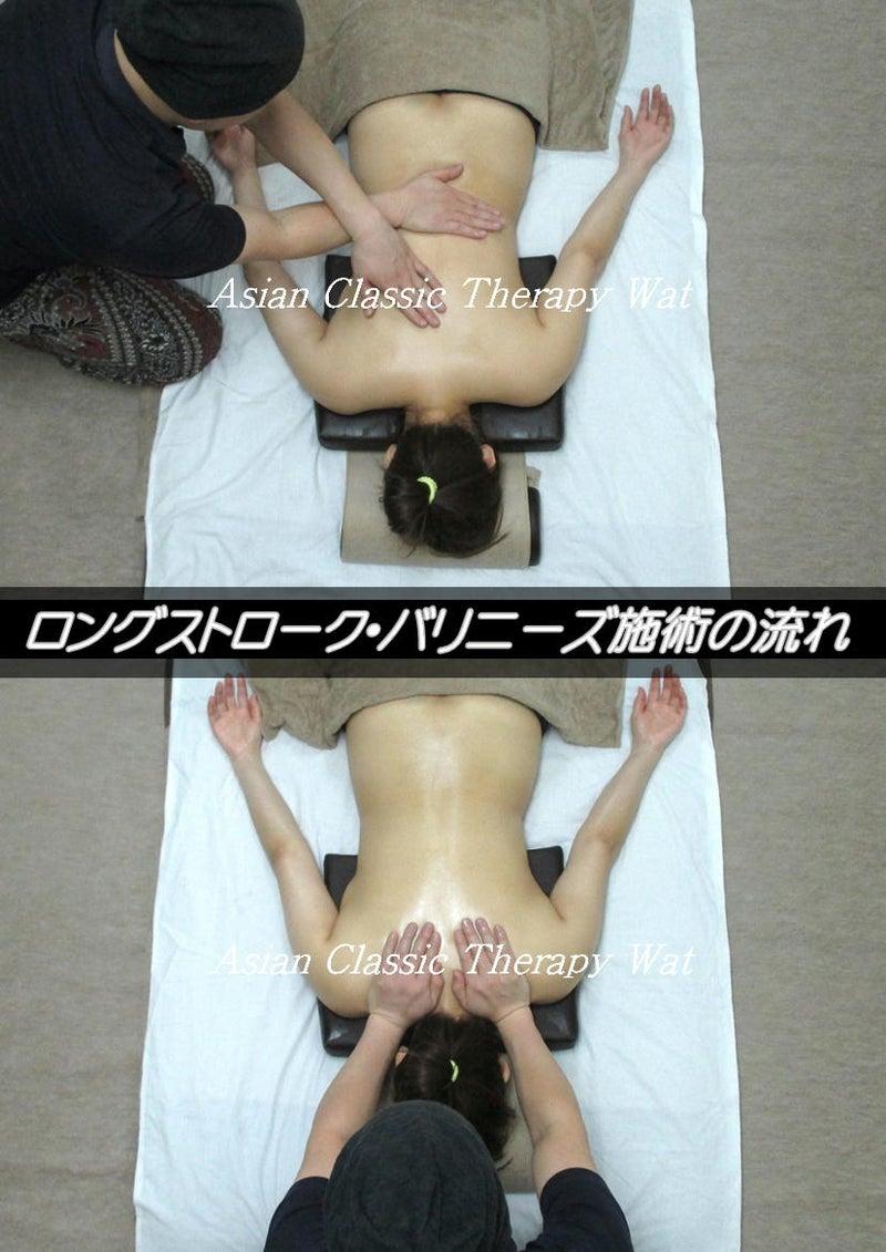 ロングストローク・バリニーズ☆ロミロミ学校08