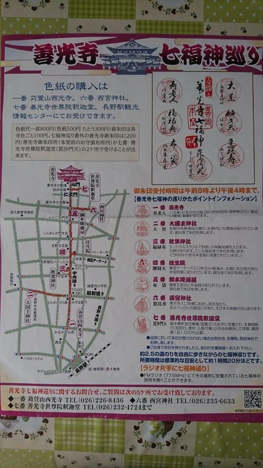 善光寺(長野市元善町) | 神社仏閣くるりん散歩 ~心踊る神仏巡り✨~