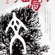 9月出演舞台『犬鳴村…