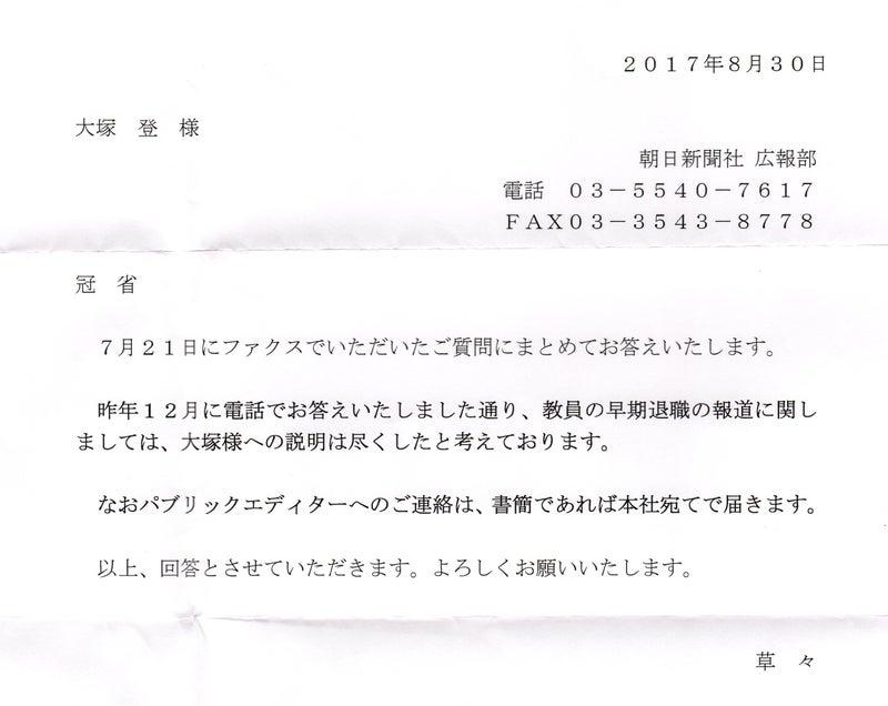 早期 退職 新聞 朝日